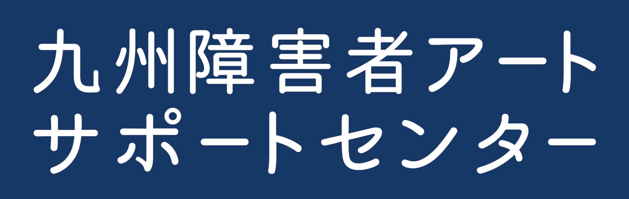 九州障害者アートサポートセンター